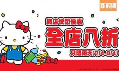 Sanrio e-Shop復活節快閃優惠 全店8折只限兩天!滿$400免運費、滿$450送限量版Hello Kitty紅白藍購物袋!附購買教學 購物優惠情報