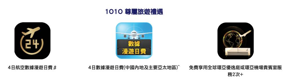 1010免費增值服務