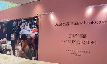 誠品書店正式進駐屯門V city!新店1月26日開幕|香港好去處