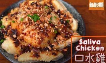 口水雞食譜簡易懶人版 9種材料成麻辣口水汁 雞肉皮爽肉嫩之秘訣|懶人廚房