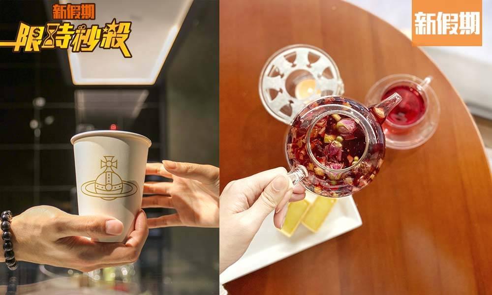 【限時秒殺】Vivienne Westwood Café 免費送60杯花茶 養顏美白+減脂 做齊3步即可獲取|飲食優惠