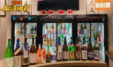 【限時秒殺】免費任飲1.5小時日本酒放題 Wako Sake Bar過百款日本直送清酒/梅酒/果酒/燒酎|飲食優惠