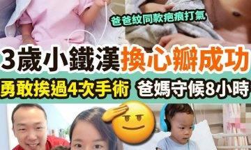 【#網絡熱話】|3歲小鐵漢第4次心臟手術成功!