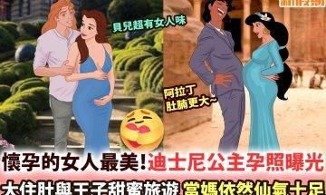 【#網絡熱話】母親節就到~ 迪士尼公主懷孕照獨家曝光!