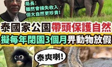 【#網絡熱話】|泰國157個國家公園每年全休3個月