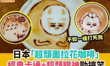 【#網絡熱話】|日本「頹面拉花咖啡」