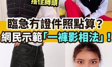 【#網絡熱話】|網民示範「一褲影相法」