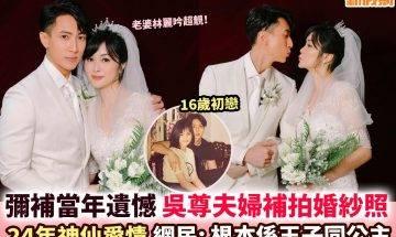 【#網絡熱話】吳尊夫婦補拍婚紗照 似王子公主超恩愛