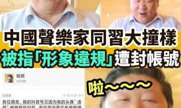 【#網絡熱話】|中國聲樂家同習大撞樣被封!