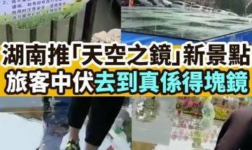 【#網絡熱話】|湖南推「天空之鏡」新景點
