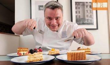拿破崙全城Top 15!前四季糕餅主廚Gregoire試食品評 半島/帝苑/Rosewood酒店大比拼  |外賣食乜好