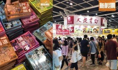 【書展2020】第31屆香港書展舉行詳情一覽 或因疫情延期 / 取消 / 改成網上書展(不斷更新)|香港好去處
