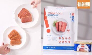 OmniPork新餐肉 記者實測素食午餐肉  純素植物肉炮製 外形味道激似 有肉粒口感|識飲識食