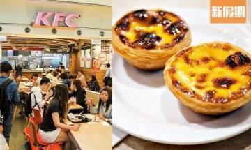 KFC葡撻同葡萄牙無關!源自澳門安德魯與瑪嘉烈的愛情故事|識飲識食