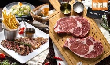 灣仔MooMoo's Steak & Fries 牛扒+薯條任食!勝價比極高 $298獨沽肉眼牛扒餐 連任食薯條、沙律及餐包|區區搵食