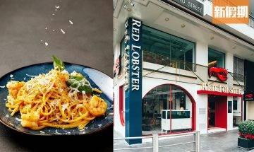 Red Lobster推無限任食!$198食盡大蝦菜式 意粉 / 小食 / Pizza / 鬆餅放題|區區搵食