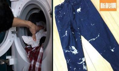 每次洗衫搞到成機都係紙巾碎?! 日本專家教你輕鬆清走碎屑 簡單一招即可做到!|好生活百科