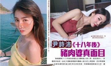 《十八年後的終極告白》豬肉婆起底  29歲尹詩沛有樣有身材