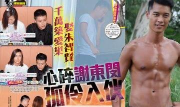 34歲謝東閔為娶朱智賢擲千萬築愛巢  女友出軌心碎孤伶入伙