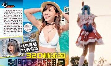 30歲林泳淘成TVB棄將無驚過   過樓ViuTV 靠制服誘惑翻身