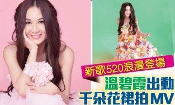 溫碧霞相隔8年再出廣東歌為香港人打氣  出動千朵花裙兼跳舞拍MV