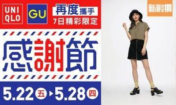 UNIQLO x GU感謝節 一連7日! 多款夏季服飾減價 必入T-shirt/短褲/長褲/鞋款 低至$59|購物優惠情報