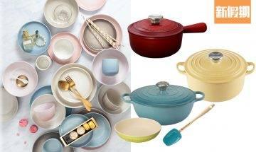 Le Creuset網店大減價 精選廚具低至65折 夏日粉色系鑄鐵鍋+陶瓷餐具 |購物優惠情報