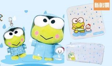 Sanrio推出KEROKEROKEROPPI雨季精品  萌爆公仔+毛巾+手挽袋 粉絲必入|新品速遞