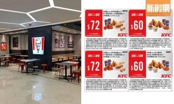 KFC 5月最新優惠券 截圖即用!$12.5鬆餅多士早餐+2人餐低至$60|購物優惠情報