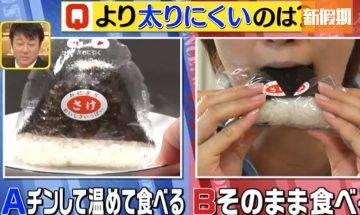飯糰叮熱來吃 比室溫吃更致肥!日本專家解釋原因 減肥人士必看|好生活百科
