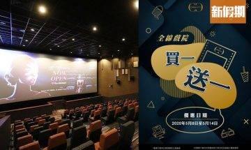 全港多個戲院推出快閃優惠 百老匯會員購票半價/Cinema City戲飛買一送一|香港好去處