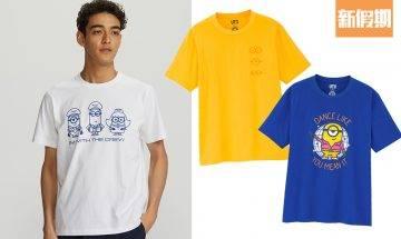 UNIQLO新推Minions系列 可愛復古造型+男女裝T-shirt只售$99! |新品速遞