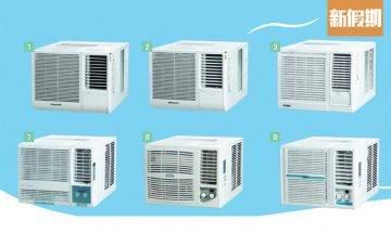 【消委會冷氣機比較2020】15款窗口冷氣機樣本 6成製冷量「報大數」 抽濕表現參差!附8款消委會推介!|好生活百科