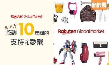 日本樂天市場國際版(Rakuten Global Market) 6月停止服務!即睇最後訂購/付款日期+國際轉運方法|網購