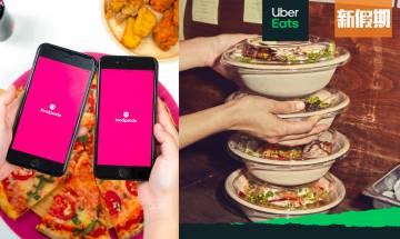2020外賣優惠碼合集!Foodpanda、Deliveroo、Uber Eats6月優惠碼 全港6大外賣App/網站優惠|外賣食乜好