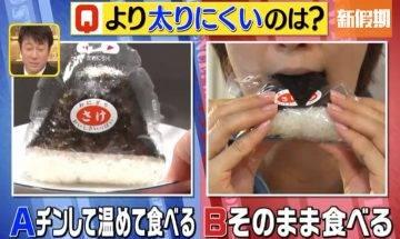 加熱飯糰來吃 比室溫吃更致肥!日本專家解釋原因 減肥人士必看|食是食非