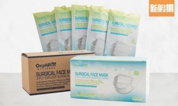 香港製造Oxyair Mask HK口罩今起抽籤發售 達ASTM Level 2 只售$2.5/個! 一文睇清登記網址+價錢+購買步驟|購物優惠情報