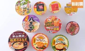 10款日本杯麵比拼 邊款最好食?日清咖喱夠經典/東洋水產香蒜有驚喜/大盛八王子醬油拉麵性價比高|超市買呢啲