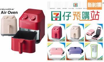 Recolte日版迷你氣炸鍋Air Oven 香港7-Eleven有得預訂!粉紅色格仔三文治機+紫色多用途電熱鍋|新品速遞