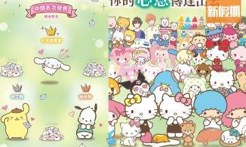 Sanrio人氣選舉2020 投票中期結果公布 全球排名一覽!玉桂狗領先首位 Hello Kitty竟大熱倒灶!|網絡熱話