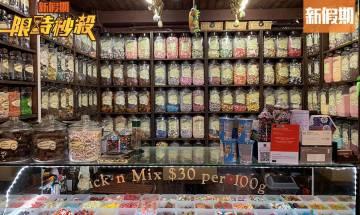 【限時秒殺】Mr Simms英倫風糖果店  免費送Guinness 焦糖酒心朱古力波100份|飲食優惠