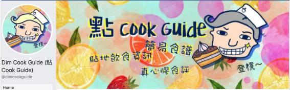 點 Cook Guide Facebook專頁