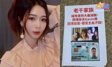 楊秀惠TVB門外被貼大字報數臭「表面風光內裡骯髒」即日緊張透過公關回應表示⋯⋯