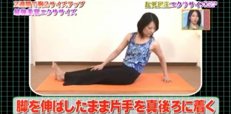 指尖向外,身體扭向後方,同時胸部向下壓,這時臀部要保持不動。