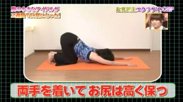 胸部慢慢向下壓,此時須保持臀部挺起。