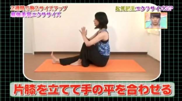 跪坐於地上,單膝屈曲,雙手合十放於胸前