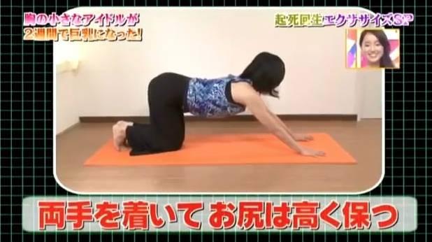 雙腿跪下,身體成90度直角,雙手伸向前方