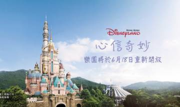 香港迪士尼樂園將於6月18日重新開放!3歲以下小童免費入園 餐廳/酒店同時營業 入園需預先上網登記 內文附購票及預約詳情|香港好去處
