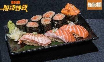 【限時秒殺】立食手握壽司吧立鮨 免費送出三文魚盛合300份!即叫即握 一次過食齊5款三文魚|飲食優惠