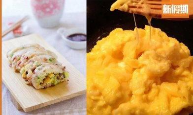 10款神級雞蛋料理食譜!蒸、炒、炆、煎各種煮法都有 滑嫩炒蛋+雲朵蒸蛋+Egg Benedict+焦糖燉蛋+台式蛋餅|懶人廚房